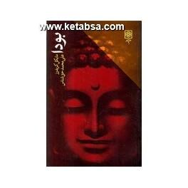 بودا (طرح نو)