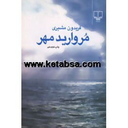 مروارید مهر (چشمه)