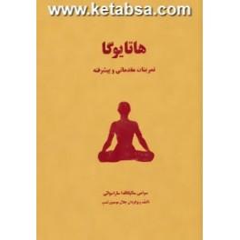 هاتا یوگا : تمرینات مقدماتی و پیشرفته (فراروان)
