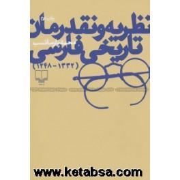 نظریه و نقد رمان تاریخی فارسی 1332 - 1248 (چشمه)
