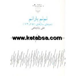 نم نم بارانم : شعرهای سال های 75 - 73 (چشمه)