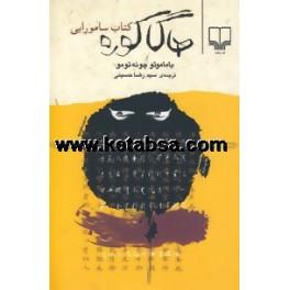 هاگاکوره : کتاب سامورایی (چشمه)