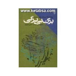 برگ بی برگی : یادنامه استاد رضا مایل (طرح نو)