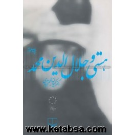 هستی و جلال الدین محمد (چشمه)