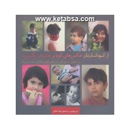 از کودکانتان عکس های گویا و جاندار بگیرید : تکنیکهایی ساده برای گرفتن عکسهای خانوادگی (خارپشت)