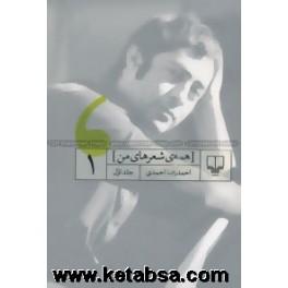 همه ی شعرهای من : مجموعه اشعار احمدرضا احمدی (چشمه) 3 جلدی با قاب
