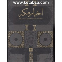 اخبار مکه : ترجمه کتاب اخبار مکة و ماجاء فیها من الآثار (حکمت)
