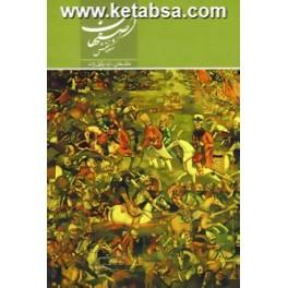اصفهان شکوه نقش (فرهنگسرای میردشتی) با قاب - 2 زبانه فارسی - انگلیسی