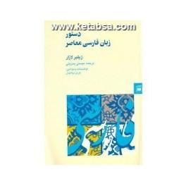 دستور زبان فارسی معاصر (هرمس)