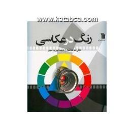 رنگ در عکاسی (سروش)