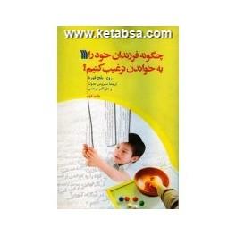 چگونه فرزندان خود را به خواندن ترغیب کنیم (سروش)