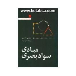 مبادی سواد بصری (سروش)