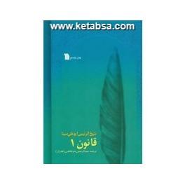 قانون در طب شیخ الرییس ابوعلی سینا 8 جلدی (سروش) جلد نرم