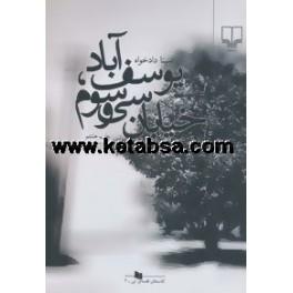 یوسف آباد خیابان سی و سوم (چشمه)