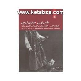 تئاتر پارسی نمایش ایرانی (بیدگل)