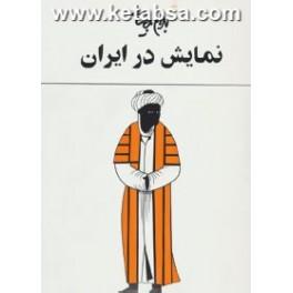 نمایش در ایران (روشنگران)