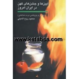 آیین ها و جشن های کهن در ایران امروز (آگاه)
