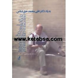به یاد دکتر علی محمد حق شناس (آگه) سلفون - وزیری