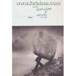 عمران میری (نیماژ)