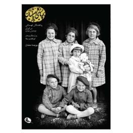 بچه های اصفهان (نظر)