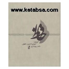دیوان حافظ نسخه خلخالی (آگه) به کوشش بهرام اشتری