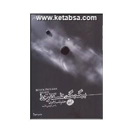 بیگ بنگ فلسفه و خدا (هورمزد) سری کتاب های حوزه ی علوم شگفت انگیز 1