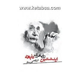 اینشتین : رویاهای یک نابغه (هورمزد) سری کتاب های حوزه ی علوم شگفت انگیز 6