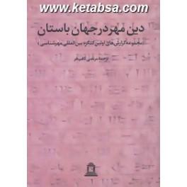 دین مهر در جهان باستان : مجموعه گزارش های دومین کنگره مهرشناسی (توس) 2 جلدی