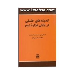 اندیشه های فلسفی در پایان هزاره دوم : گفتگوهای محمدرضا ارشاد با محمد ضیمران (هرمس)