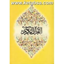 القرآن الکریم : THE QURAN (نشر بین الملل) 2 زبانه عربی - انگلیسی