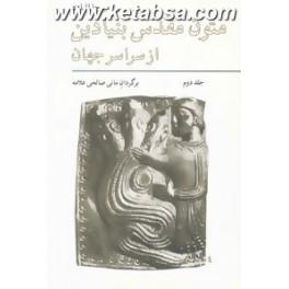 متون مقدس بنیادین از سراسر جهان جلد دوم (فراروان)