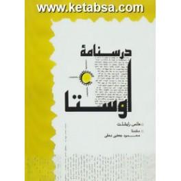درسنامه اوستا : متن ها - یادداشت ها - واژه نامه و نمایه (فارس)