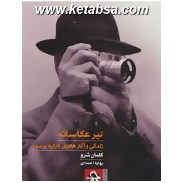 تیر عکاسانه : زندگی و آثار هانری کارتیه برسون (حرفه هنرمند)