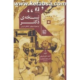 نسخه ی دکتر به همراه تصاویر گیاهان دارویی (حافظ نوین)