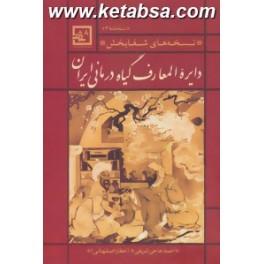 دایرة المعارف گیاه درمانی ایران (حافظ نوین)