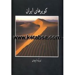 کویرهای ایران (آگه) خشتی - سلفون - گلاسه - رنگی