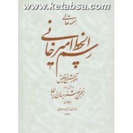 رسم الخط امیرخانی : آموزش خط نستعلیق (انجمن خوشنویسان ایران)