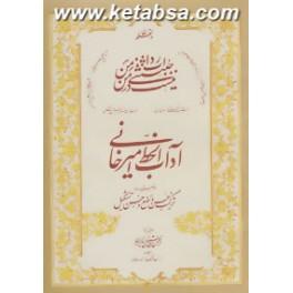 آداب الخط امیرخانی : با توضیحاتی درباره ترکیب حسن وضع و حسن تشکیل (انجمن خوشنویسان ایران)