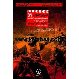 سریر خون (نی) 100 فیلمنامه - 59