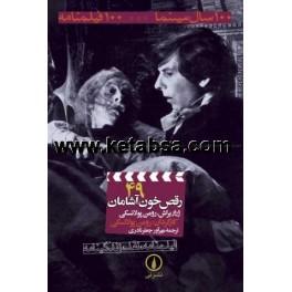 رقص خون آشامان (نی) 100 فیلمنامه - 49