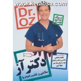 سلامتی و تناسب اندام با دکتر آز (نحل) چگونه شادابی سلامتی و تناسب اندام را برای یک عمر حفظ کنیم