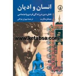 انسان و ادیان (نی) نقش دین در زندگی فردی و اجتماعی