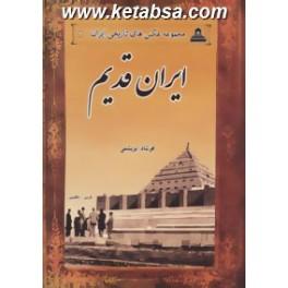 ایران قدیم (ابریشمی) مجموعه عکس های تاریخی ایران 1