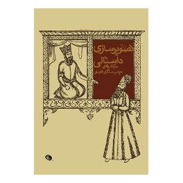 تصویرسازی داستانی در کتاب های چاپ سنگی فارسی (نظر)