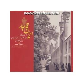 ایران قاجار از دیدگاه دو هنرمند فرانسوی : اوژن فلاندن و پاسکال کست (زرین و سیمین)