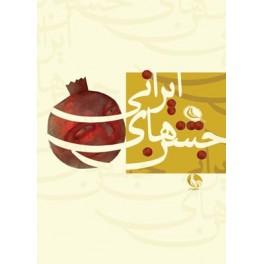 جشنهای ایرانی (نظر) گلاسه - رنگی - خشتی بزرگ