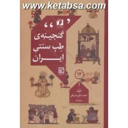 گنجینه ی طب سنتی ایران (حافظ نوین)