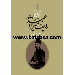 ردیف میرزا عبدالله - داریوش طلایی : نت نویسی آموزشی و تحلیلی (نی)