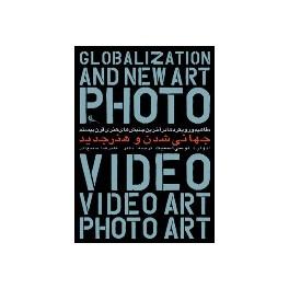 آخرین جنبش های هنری قرن بیستم جلد دوم : جهانی شدن و هنر جدید (نظر)