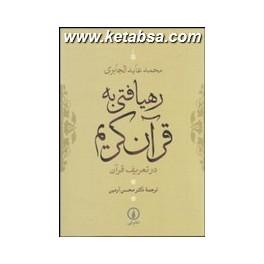 رهیافتی به قرآن کریم در تعریف قرآن (نی)